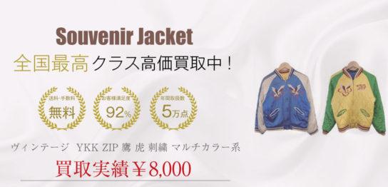 ヴィンテージ YKK ZIP 鷹 虎 刺繍 マルチカラー系買取させていただきました 画像
