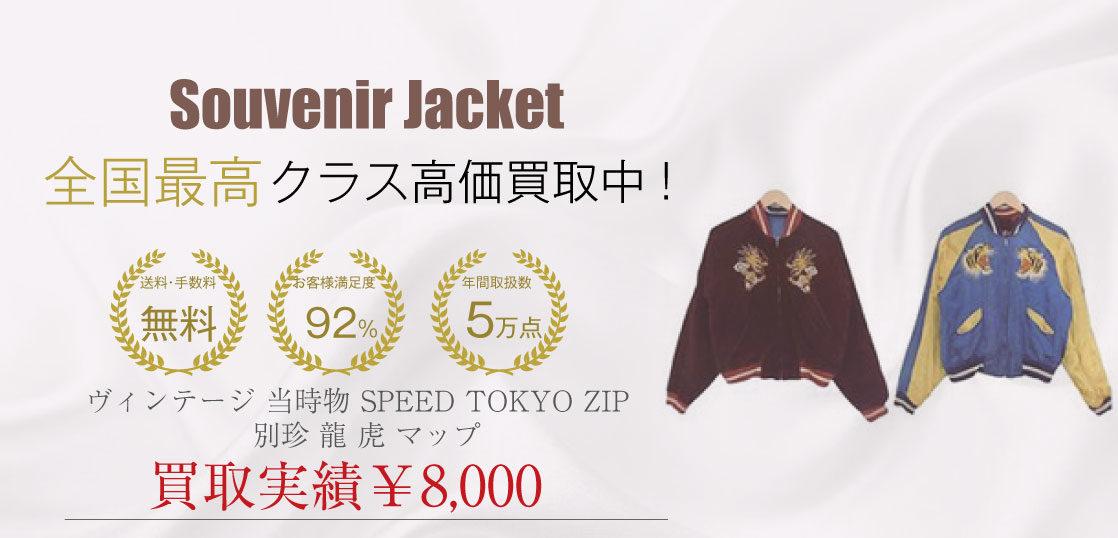 ヴィンテージ 当時物 SPEED TOKYO ZIP 別珍 龍 虎 マップ マルチカラー系 買取 画像