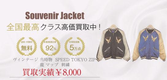 ヴィンテージ 当時物 SPEED TOKYO ZIP 龍 マップ 刺繍 買取 画像