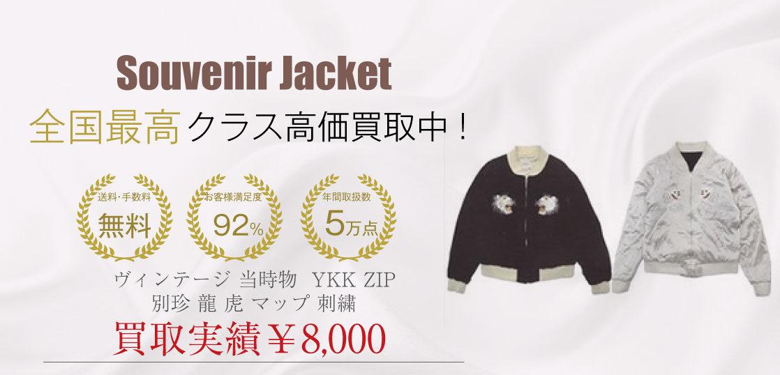 ヴィンテージ 当時物 YKK ZIP 別珍 龍 虎 マップ 刺繍 買取 画像