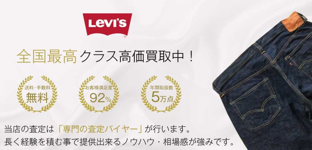 ヴィンテージリーバイス(VINTAGE LEVI'S)買取|宅配買取ヴィンテージバイヤー