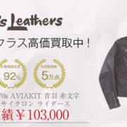 ルイスレザー 70s AVIAKIT 青羽 赤文字 オリジナル サイクロン ライダース 買取 画像