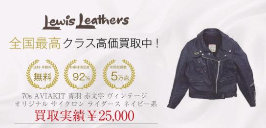 ルイスレザー 70s AVIAKIT 青羽 赤文字 ヴィンテージ オリジナル サイクロン ライダース ネイビー系 買取 画像