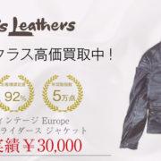 ルイスレザー 70s ヴィンテージ Europe ヨーロッパ ライダース ジャケット 買取 画像