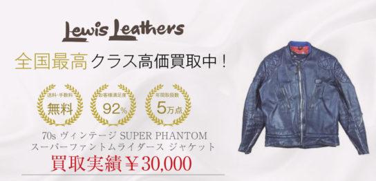 ルイスレザー 70s ヴィンテージ SUPER PHANTOM スーパーファントム ライダース ジャケット 買取 画像