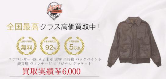エアロレザー 40s A-2 米軍 実物 当時物 バックペイント 観賞用 ヴィンテージ オリジナル ジャケット買取 画像
