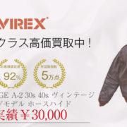 AVIREX 6171094 VINTAGE A-2 30s 40s ヴィンテージ ハイエンドモデル ホースハイド 買取 画像