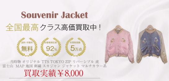 当時物 オリジナル TTS TOKYO ZIP リバーシブル 虎 富士山 MAP 地図 刺繍 スカジャン ジャケット マルチカラー系 買取 画像